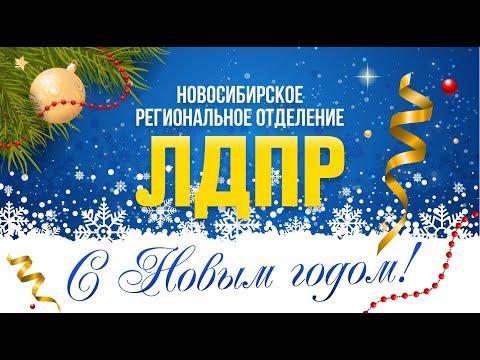 Роман Казаков поздравляет с Новым годом жителей Маслянино и Маслянинского района.