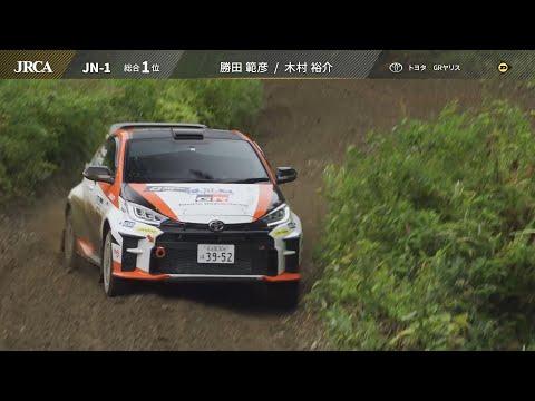 RALLY HOKKAIDO(全日本ラリー選手権)2021 ハイライト動画