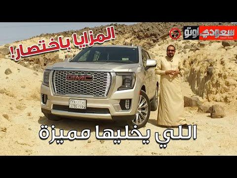 تعرف على مزايا السيارة الجديدة جي إم سي يوكون دينالي 2021 مع بكر أزهر