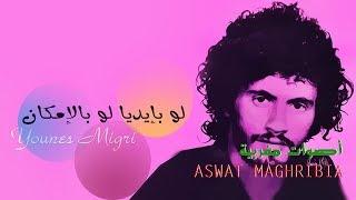 لو بإديا لو بالإمكان - يونس ميكري | Younes Migri - Law Bidiya Law تحميل MP3