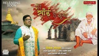 Sai Di Kirpa   Vivek Goel   Latest Sai Bhajan 2018