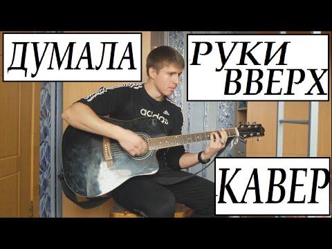 РУКИ ВВЕРХ-Думала(кавер) / Ruki Vverh-Dumala (cover)