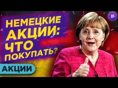 Немецкие акции на СПб бирже: куда инвестировать в 2020? / Анализ акций