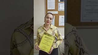 Отзыв с конкурса Лучший Пользователь 1С:ИТС 2020 - Кузина Наталья Андреевна