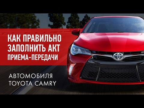 Как правильно заполнить акт приема-передачи автомобиля перед установкой ГБО. Toyota Camry