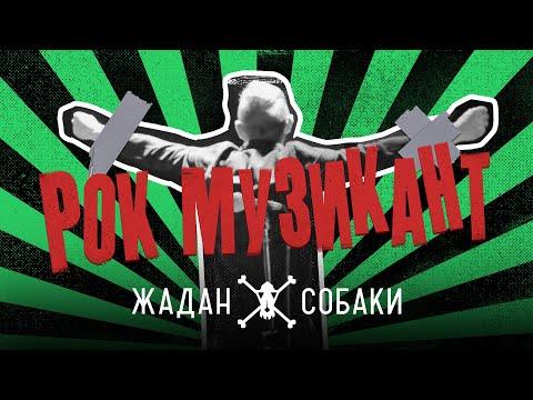 Концерт Жадан и Собаки в Харькове - 5