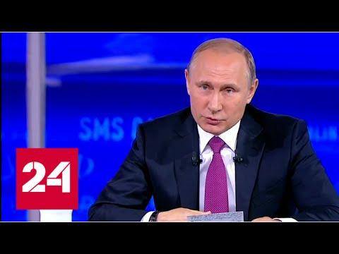 Вопрос о преемнике на посту президента. Прямая Линия с Путиным 15 июня 2017
