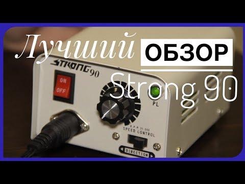 Фрезер Strong 90 для маникюра и педикюра, 64w / 35000 об.