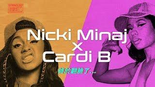 Nicki Minaj & Cardi B終於翻臉了⋯Beef全解析|Nicki Minaj vs Cardi B