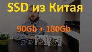 SSD по дешману из Китая. 90Гб за 2000руб и 180Гб за 3000руб.