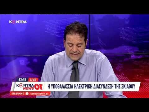 Ανέστης Ντόκας - Επιχειρηματικά Νέα στο Kontra News 23/1/2020