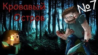 Minecraft - Кровавый остров