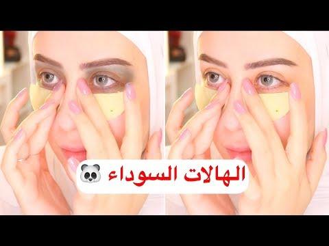 خلطات طبيعيه لإزاله الهالات السوداء نهائيا😍 || شهد ناصر 🌸