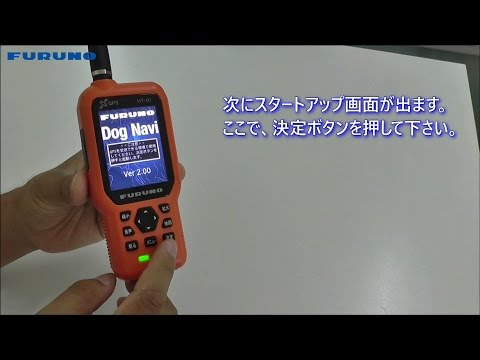 狩猟者端末の同梱内容、高性能アンテナの取付け方法