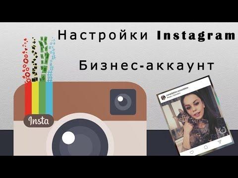 Правильно настраиваем Instagram. Бизнес аккаунт инстаграма. Как настроить инстаграм?