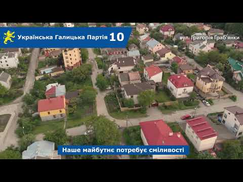 Над Левом: вул. Бойчука, Григорія Граб'янки