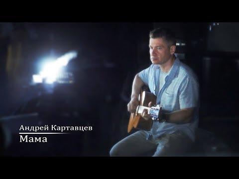 Андрей Картавцев — Мама