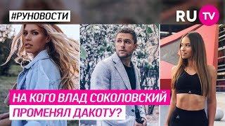 На кого Влад Соколовский променял Дакоту?