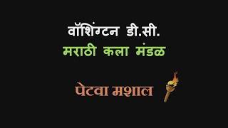 Marathi Kala Mandal, Washington DC – Petwa Mashal