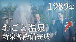平成元年 おごと温泉新泉源設備完成【なつかしが】