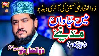 New Naat 2019   Zulfiqar Ali Hussaini (Late)   Main Jawan Madinay   Last Official Video  Heera Gold
