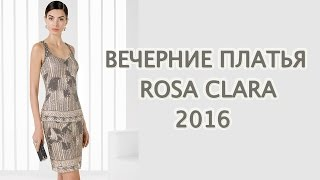 Вечерние платья Rosa Clara 2016