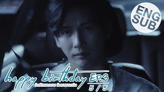 [Eng Sub] happy birthday วันเกิดของนาย วันตายของฉัน | EP.3 [5/5]