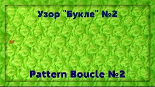 "Knitting for beginners.  Pattern Boucle. Узор ""Букле"", ""Шишечки"" спицами."