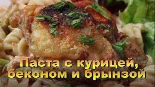 Паста с курицей, беконом и брынзой