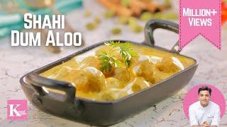 Shahi Dum Aloo Punjabi शाही दम आलू पंजाबी | Kunal Kapur Veg Curry Recipes | The K Kitchen