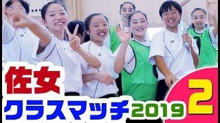 笑顔❷★可愛い★女子校★佐女 クラスマッチ2019(バレーボール)part2