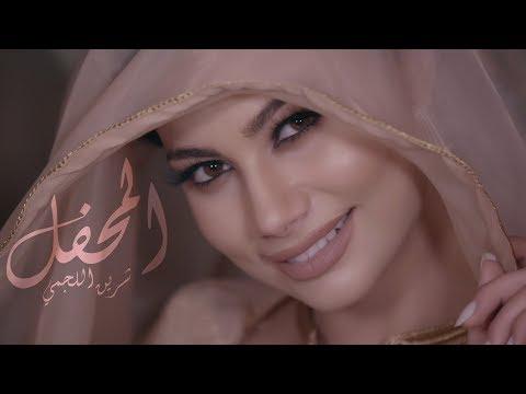 شيرين اللجمي - المحفل -Chirine Lajmi - Elmahfel