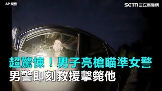 超驚悚!男子亮槍瞄準女警 男警即刻救援擊斃他|三立新聞網SETN.com