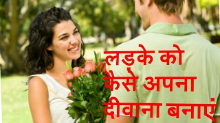 how to impress a boy on chat | | how to impress a girl