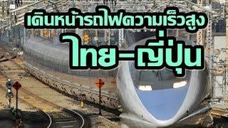 'ญึ่ปุ่น' ไม่ยกเลิกรถไฟความเร็วสูงกรุงเทพ-เชียงใหม่ คมนาคมอัพเดทความคืบหน้า