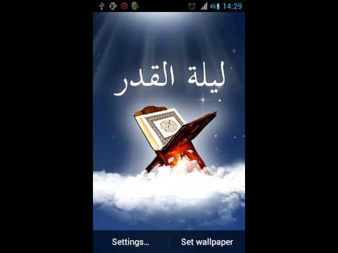 Video of Laylat al-Qadr Live Wallpaper