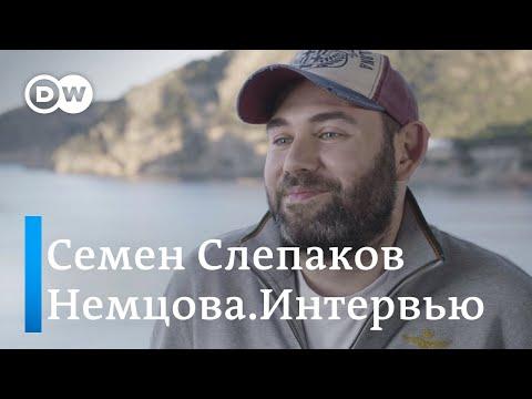 """Семен Слепаков: Надо давать высказываться людям, чтобы снимать напряжение – """"Немцова.Интервью"""""""