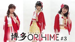 博多ORIHIME 始動!! #3