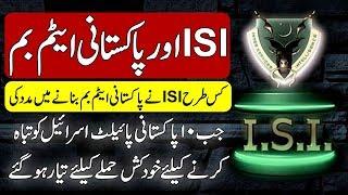 HOW PAKISTAN ISI SAVES PAKISTAN IN HARD TIME | KHOJI