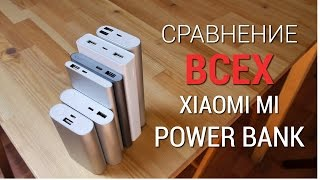 Cравнение ВСЕХ аккумуляторов Xiaomi Mi Power Bank | Zopo.pro