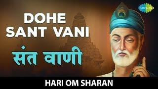Hari Om Sharan   Dohe - Sant Vani with lyrics   - YouTube