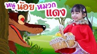 หนูน้อยหมวกเเดง ละครสั้น น้องวีว่าพี่วาวาว | Little Red Riding Hood Fairy Tales