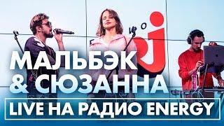 Мальбэк и Сюзанна - Гипнозы, Стильный бит на Радио ENERGY