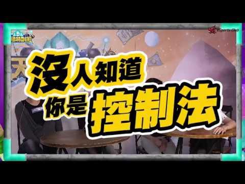 AHQ爐石天梯特訓班第三集精華!!