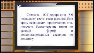 Видеолекция Автоматизированные системы бухгалтерского учета