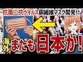 【海外の反応】日本の技術者達の銅繊維マスク開発に海外が興味深々!