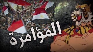 سلسلة المؤامرة الساخرة .. النمر المقنع مؤامرة لإحياء الربيع العربي