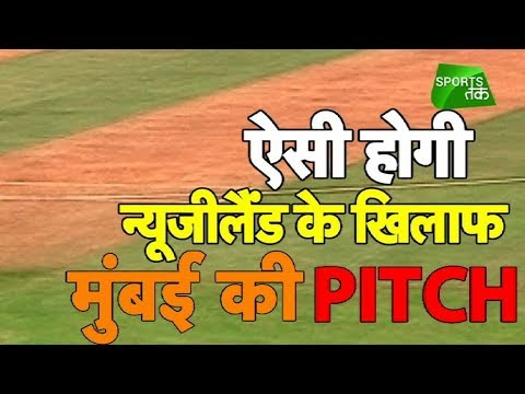 Exclusive Pitch Report, 1st ODI, India Vs NZ | Sports Tak