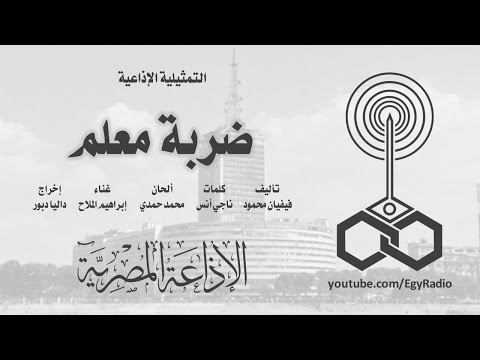 التمثيلية الإذاعية׃ ضربة معلم