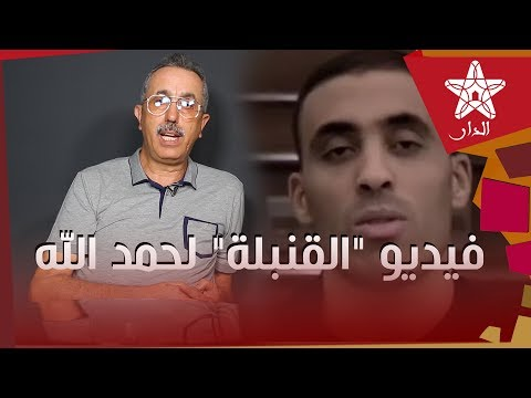 العرب اليوم - شاهد: الماغودي يؤكد أن حمد الله سيفجر المسكوت عنه في المنتخب المغربي